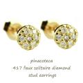 ピナコテーカ 一粒ダイヤモンド 風 シンプル 華奢ピアス 18金,pinacoteca 417 Faux Solitaire Diamond Stud Earrings K18