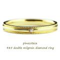 ピナコテーカ 485 ダブル ミルグレイン ミル打ち 一粒ダイヤモンド 重ね付け 華奢リング 18金pinacoteca Milgrain Diamond Ring K18