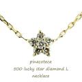 ピナコテーカ 500 ラッキー ダイヤモンド スター 華奢ネックレス 18金,pinacoteca Lucky Star Diamond Necklace K18