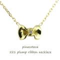 pinacoteca 521 プランプ リボン ダイヤモンド 華奢 ネックレス K18,ピナコテーカ Plump Ribbon Diamond Necklace 18金