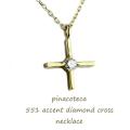 pinacoteca 551 アクセント ダイヤモンド クロス 華奢ネックレス K18,ピナコテーカ Accent Diamond Cross Necklace 18金