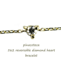 ピナコテーカ 562 3本爪 一粒ダイヤモンド ハート ブレスレット 18金,pinacoteca Solitaire Diamond Heart Bracelet K18