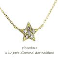 ピナコテーカ 570 パヴェ ダイヤモンド スター ネックレス 18金,pinacoteca Pave Diamond Star Necklace K18