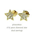 ピナコテーカ 572 パヴェ ダイヤモンド スター スタッド ピアス 18金,pinacoteca Pave Diamond Star Stud Earrings K18
