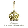 ピナコテーカ 575 クラウン 王冠 ダイヤモンド チャーム 18金,pinacoteca Crown Diamond Charm K18