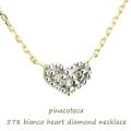 ピナコテーカ 578 ビアンコ ハート ダイヤモンド ネックレス 18金,pinacoteca Bianco Heart Diamond Necklace K18