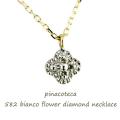 ピナコテーカ 582 ビアンコ フラワー ダイヤモンド ネックレス 18金,pinacoteca Bianco Flower Diamond Necklace K18