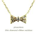 pinacoteca 586 ダイヤモンド リボン 華奢ネックレス K18,ピナコテーカ Diamond Ribbon Necklace 18金