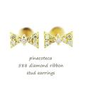 ピナコテーカ 588 ダイヤモンド リボン スタッド ピアス 18金,pinacoteca Diamond Ribbon Stud Earrings K18