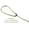 pinacoteca 592-1.7mm 一粒ダイヤ ボールチェーン フリーサイズ 華奢リング K18 0.02ct,ピナコテーカ Diamond Ball Chain Ring 18金