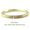 ピナコテーカ 611 ラメ 一粒ダイヤモンド 華奢リング 18金,pinacoteca Lame Culet Diamond Ring K18