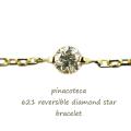 pinacoteca 621 Reversible Diamond Star Bracelet,一粒ダイヤ スター 華奢 ブレスレット K18 ピナコテーカ