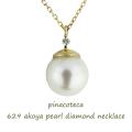ピナコテーカ 629 アコヤ パール 真珠 一粒ダイヤモンド ネックレス 18金,pinacoteca akoya Pearl Diamond Necklace K18