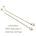 ピナコテーカ 630 ドロップ パール 一粒 揺れる 華奢ピアス 18金,pinacoteca Drop Pearl L american Earrings K18