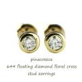 ピナコテーカ 644 フローティング 一粒ダイヤモンド クロス スタッド ピアス 18金,pinacoteca Floating Diamond Stud Earrings K18