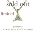 ピナコテーカ 663 トレ フレッチェ 一粒ダイヤモンド 華奢 ネックレス 18金 3本の矢,pinacoteca Tre Frecce Diamond Necklace K18