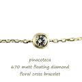ピナコテーカ 670 マット 一粒ダイヤモンド フクリン つや消し 華奢ブレスレット 18金,pinacoteca Matt Diamond Bracelet K18