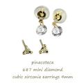 ピナコテーカ 687 ミニ 一粒ダイヤモンド バックキャッチ 華奢ピアス 18金,pinacoteca Mini Diamond Stud Earrings K18