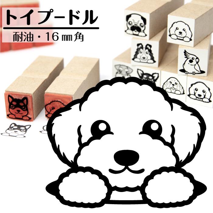 トイプードル イラストゴム印【16mm】犬のイラストはんこ GA-01
