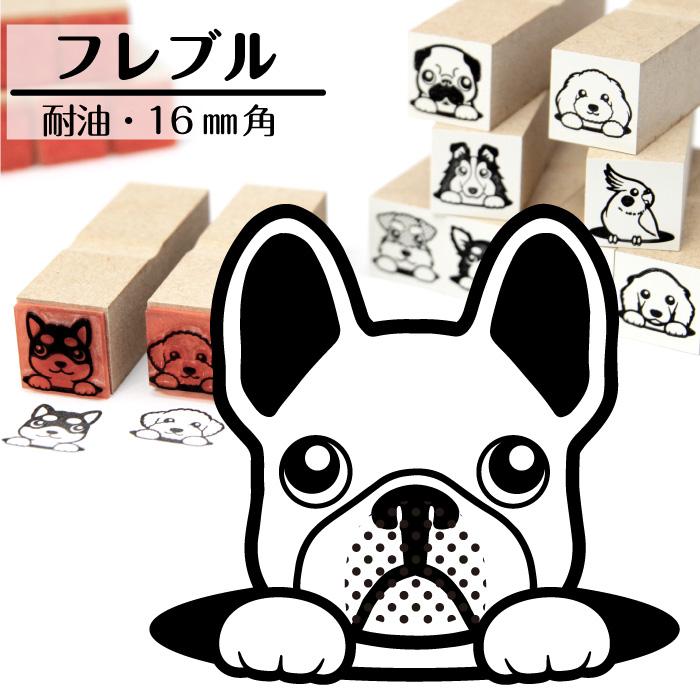 フレンチブルドッグ イラストゴム印【16mm】犬のイラストはんこ GA-02