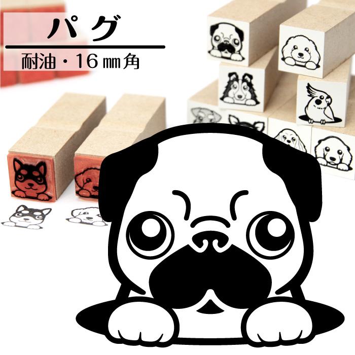 パグ イラストゴム印【16mm】犬のイラストはんこ GA-05