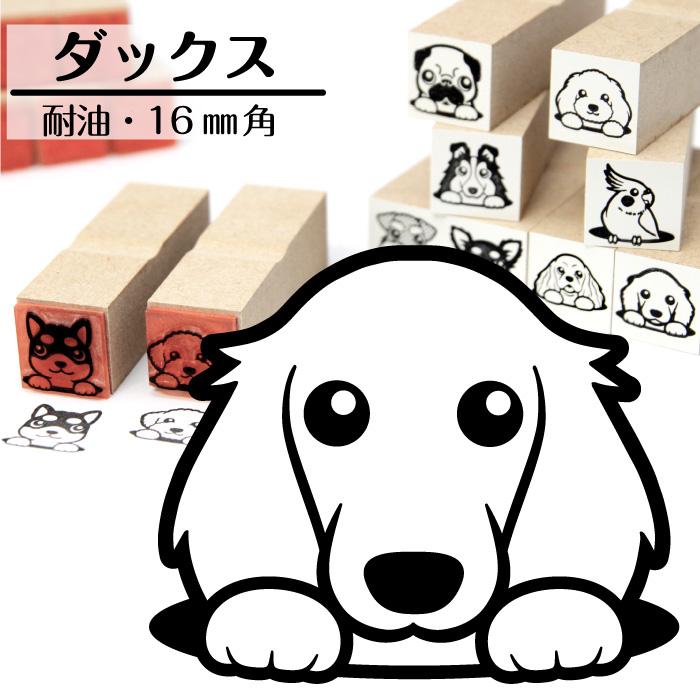 ミニチュアダックス イラストゴム印【16mm】犬のイラストはんこ GA-06
