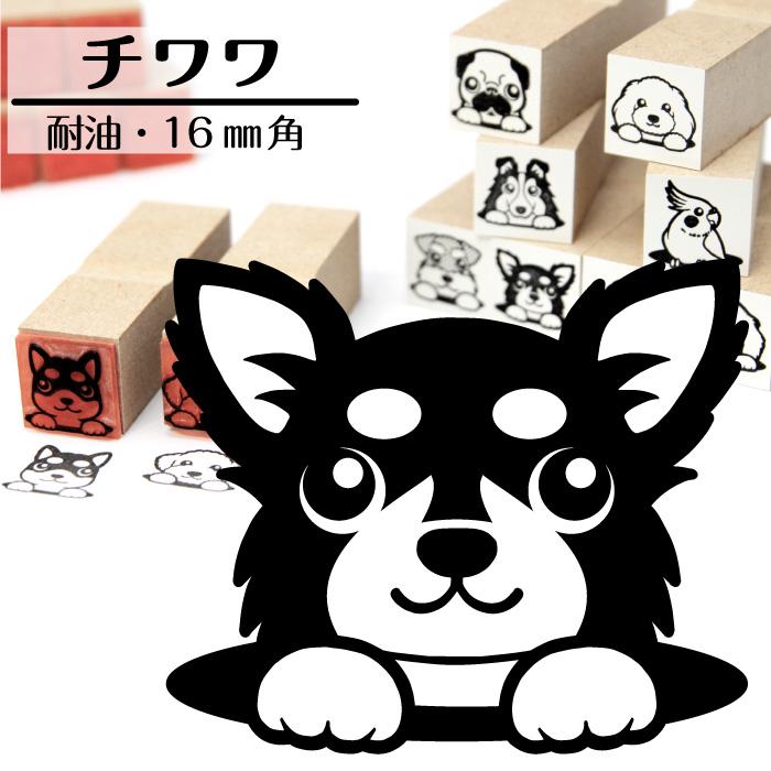 チワワ イラストゴム印【16mm】犬のイラストはんこ GA-09