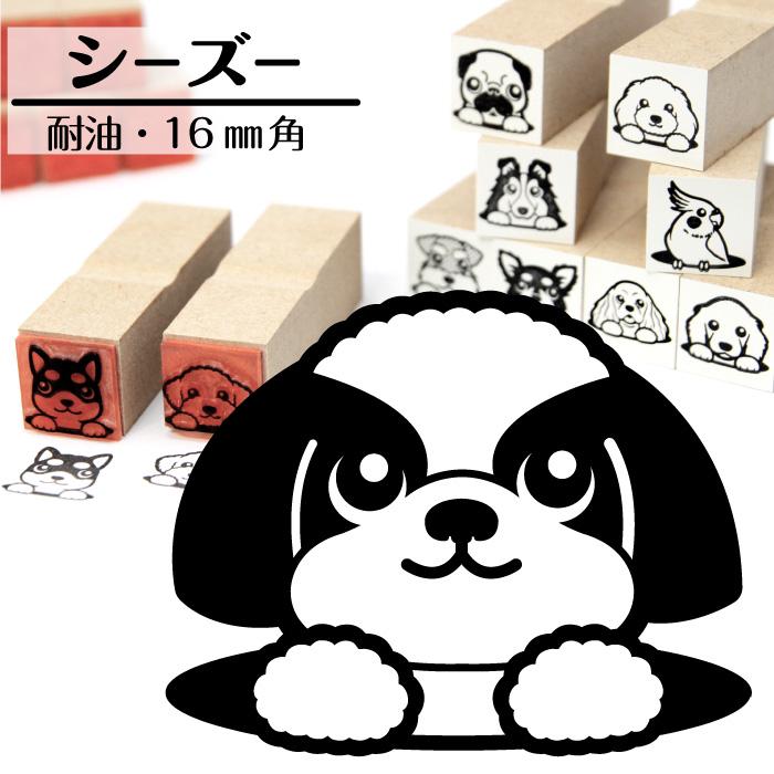 シーズー イラストゴム印【16mm】犬のイラストはんこ GA-10