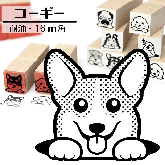 コーギー イラストゴム印【16mm】犬のイラストはんこ GA-12