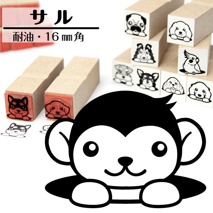 サル イラストゴム印【16mm】動物のイラストはんこ GA-131