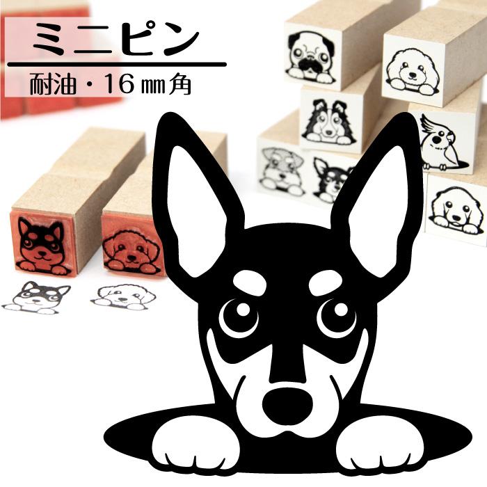 ミニチュアピンシャー イラストゴム印【16mm】犬のイラストはんこ GA-14