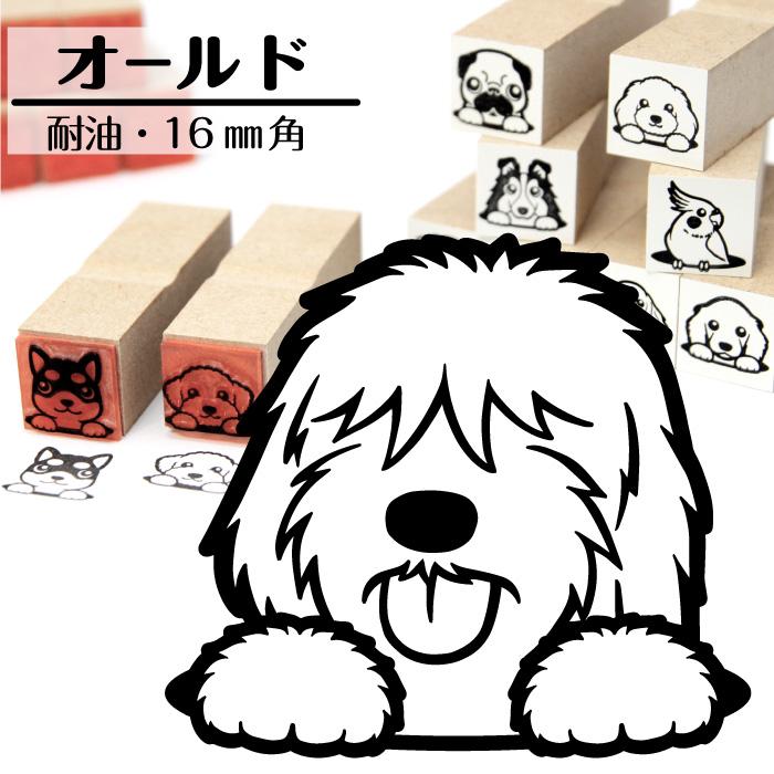 オールドイングリッシュシープドッグ イラストゴム印【16mm】犬のイラストはんこ