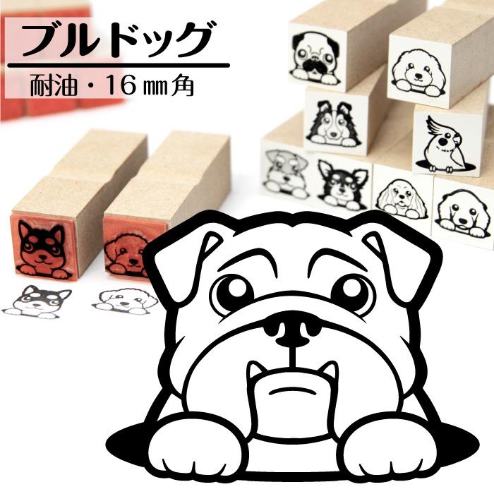 ブルドッグ イラストゴム印【16mm】犬のイラストはんこ GA-19