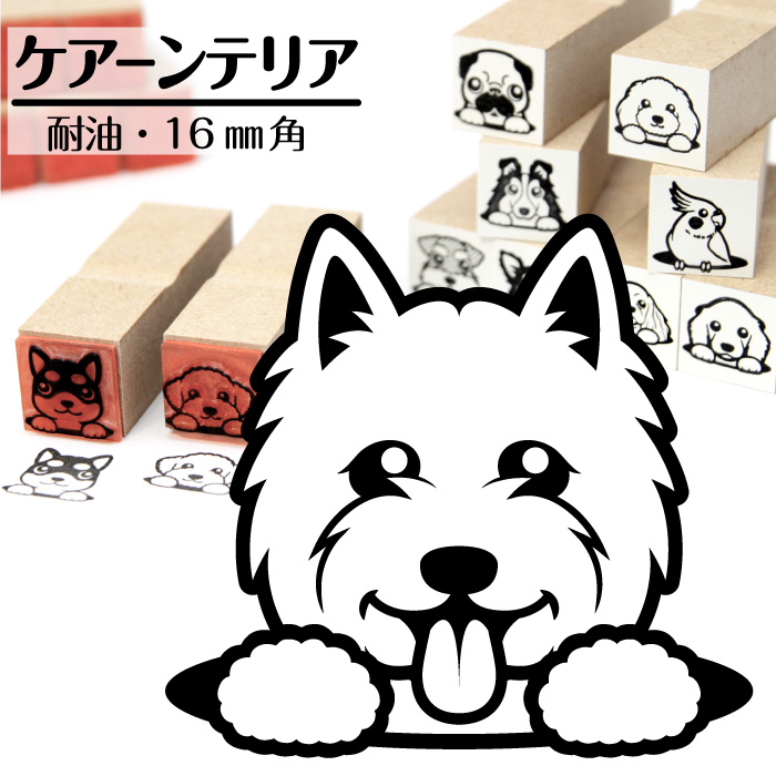 ケアーンテリア イラストゴム印【16mm】犬のイラストはんこ GA-200
