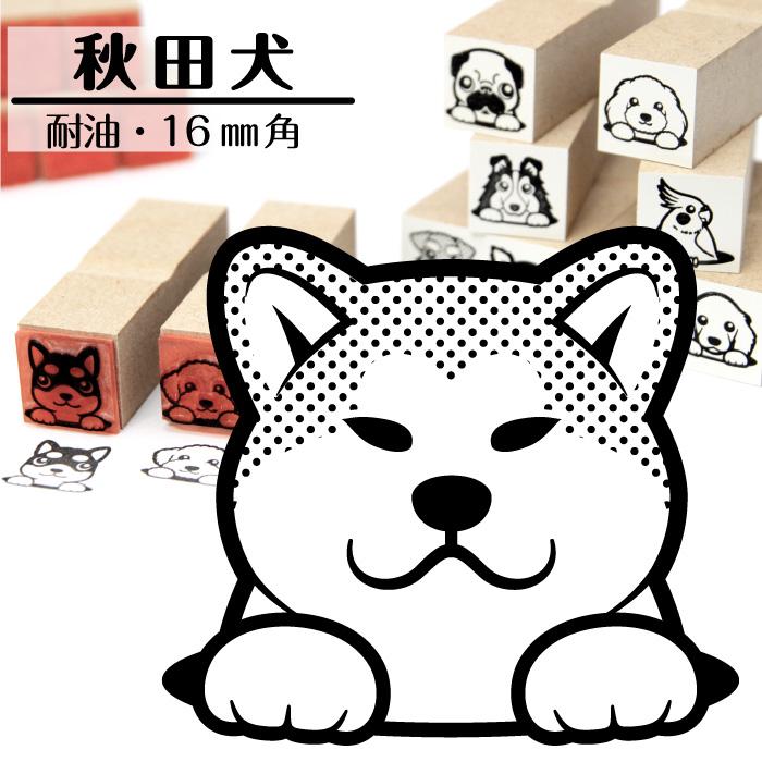 イラストゴム印 秋田犬