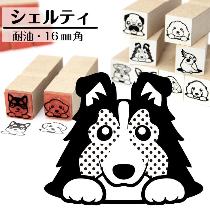 シェルティ イラストゴム印【16mm】犬のイラストはんこ GA-21