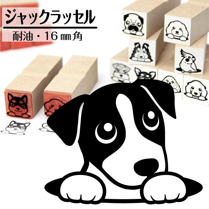 ジャックラッセルテリア イラストゴム印【16mm】犬のイラストはんこ