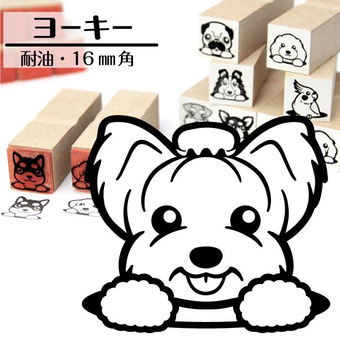 ヨークシャーテリア イラストゴム印【16mm】犬のイラストはんこ GA-24