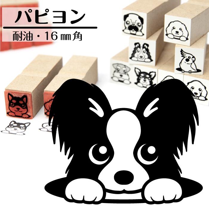 パピヨン イラストゴム印【16mm】犬のイラストはんこ GA-25