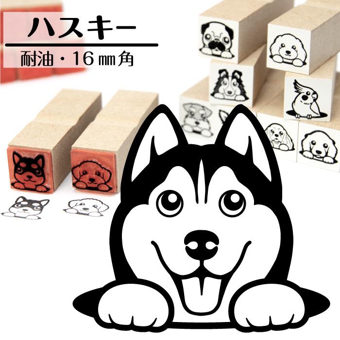 シベリアンハスキー イラストゴム印【16mm】犬のイラストはんこ GA-26