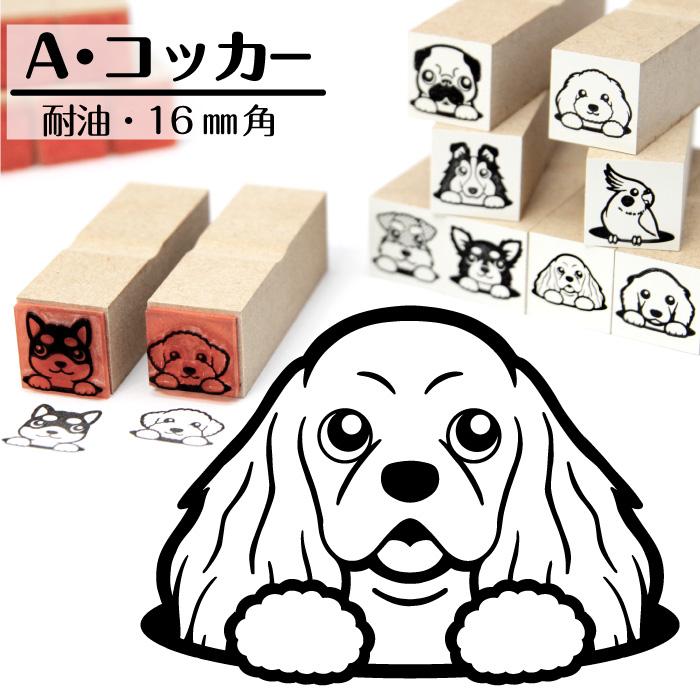 アメリカンコッカースパニエル イラストゴム印【16mm】犬のイラストはんこ GA-28
