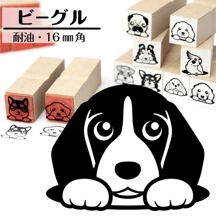 ビーグル イラストゴム印【16mm】犬のイラストはんこ GA-29