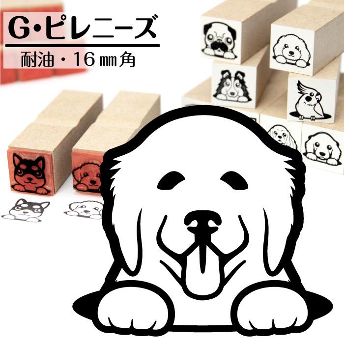 グレートピレニーズ イラストゴム印【16mm】犬のイラストはんこ GA-30