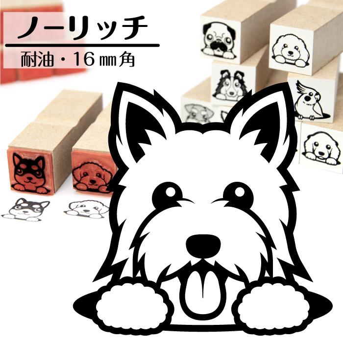 ノーリッチテリア イラストゴム印【16mm】犬のイラストはんこ GA-31
