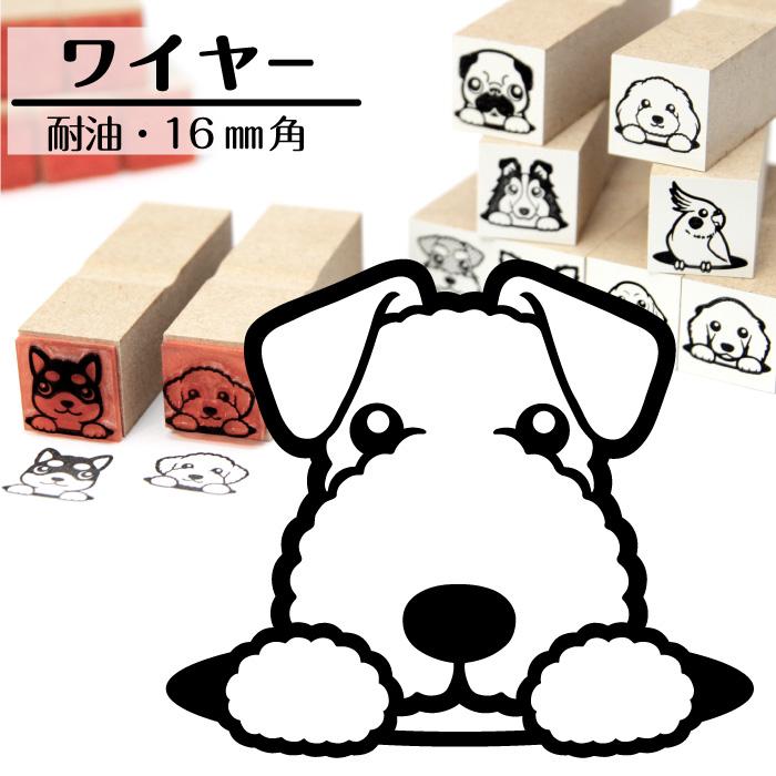 ワイヤーフォックステリア イラストゴム印【16mm】犬のイラストはんこ GA-32