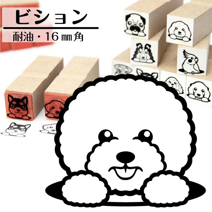 ビションフリーゼ イラストゴム印【16mm】犬のイラストはんこ GA-33