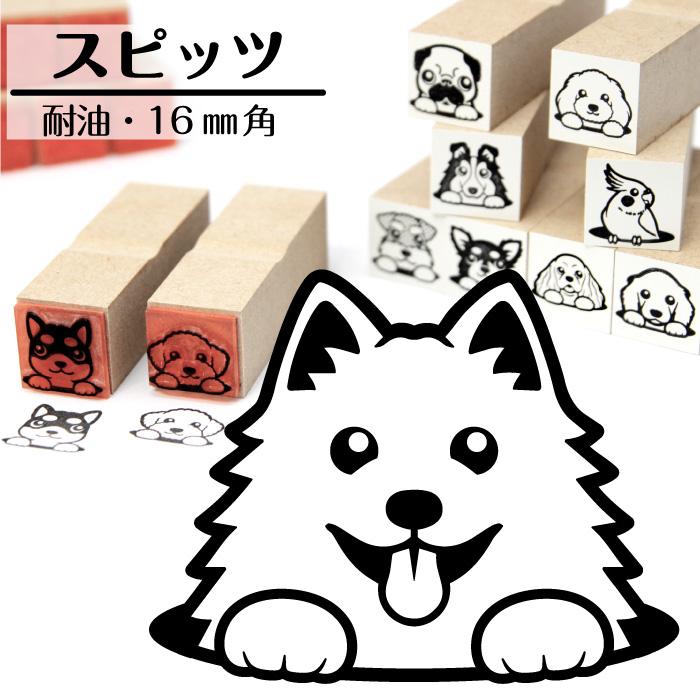 スピッツ イラストゴム印【16mm】犬のイラストはんこ GA-42