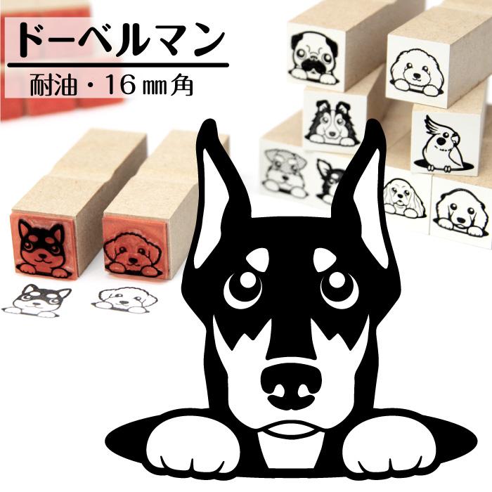 ドーベルマン イラストゴム印【16mm】犬のイラストはんこ GA-43