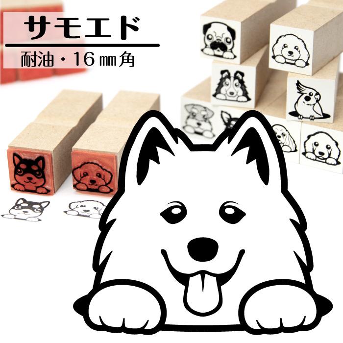サモエド イラストゴム印【16mm】犬のイラストはんこ GA-44