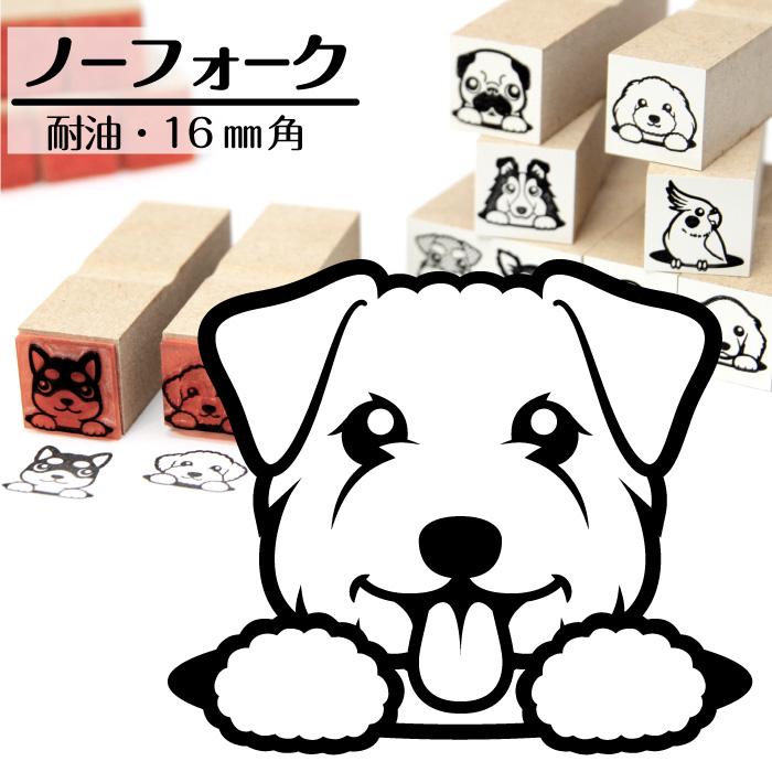 ノーフォークテリア イラストゴム印【16mm】犬のイラストはんこ GA-46